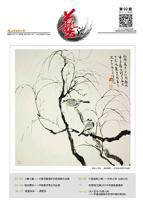 艺海专刊第92期