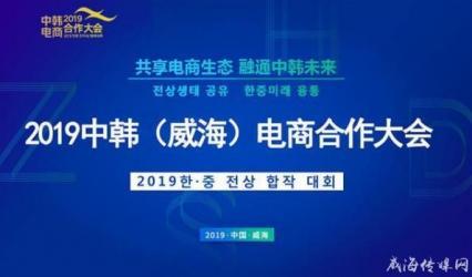 2019中韩电商大会28日在威海开幕