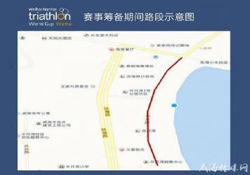 注意!9月15日起威海这些路段交通管制!