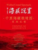 《画说威海·千里海疆胜境图》百米长卷创作展