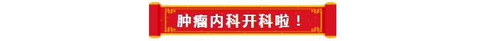 喜讯!8月18日,海大医院肿瘤内科正式开科!