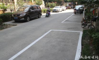 威海新增139个地上车位 破解小区停车乱象