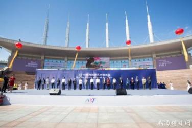 """""""艺""""起嗨!2019威海国际艺术博览会隆重开幕"""
