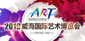 2019威海国际艺术博览会