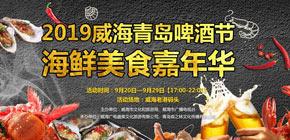 2019威海青岛啤酒节海鲜美食嘉年华