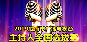 2019威海市广播电视台主持人(播音员)全国选拔赛