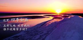 《我爱你,中国》――山东