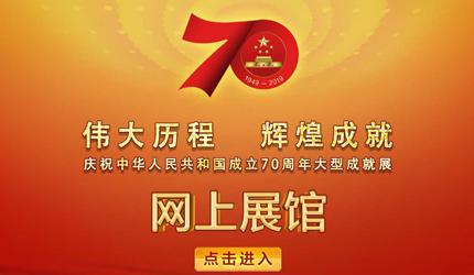 �c祝新中��成立70周年大型成就展�W上展�^