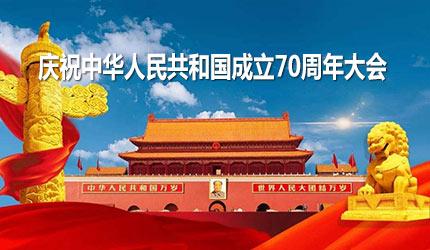 �c祝中�A人民共和��成立70周年��g晚��