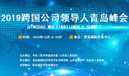 2019跨国公司领导人青岛峰会