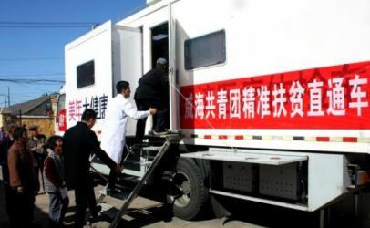 威海共青团精准扶贫直通车开进869个贫困家庭