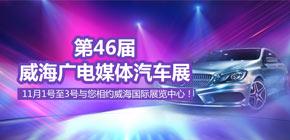 第46届威海广电媒体汽车展