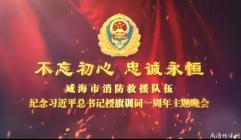 2019威海市消防晚��