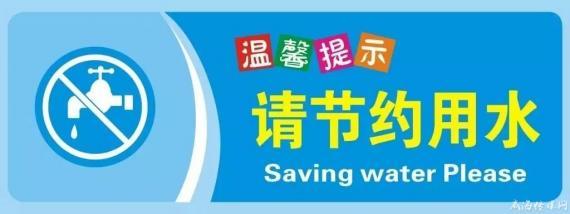 我市启动抗旱应急响应措施,请节约用水!