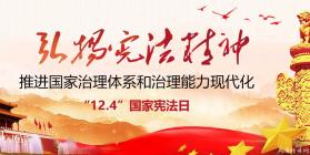 2019宪法宣传周
