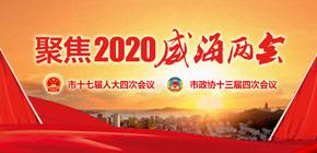 聚焦2020威海两会