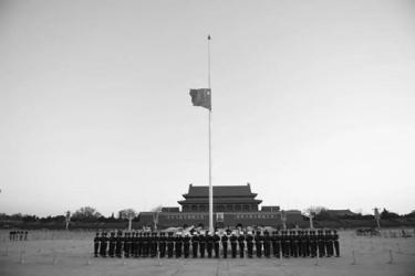 举国哀悼,下半旗志哀!