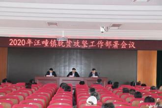 威海临港区汪疃镇召开2020年脱贫攻坚工作部署会议