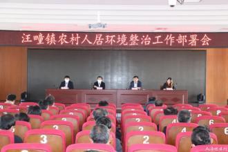 威海临港区汪疃镇召开全镇农村重点工作部署会议