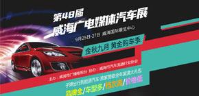 第48届威海广电媒体汽车展