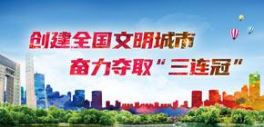 """��建全��文明城市 �^力�Z取""""三�B冠"""""""