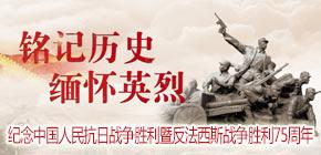 �o念抗��倮�暨反法西斯����倮�75周年