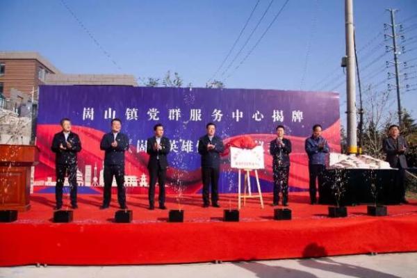 崮山镇举行党群服务中心揭牌暨《崮山英雄传》首发仪式