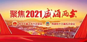聚焦2021威海两会