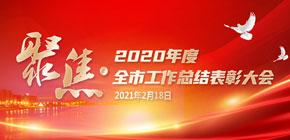 聚焦2020年度全市工作总结表彰大会