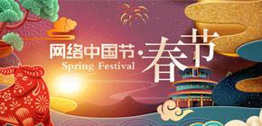 网络中国节――春节