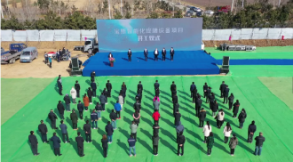 绘制新蓝图――汪疃镇宝斯智能化终端设备项目开工