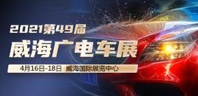 第49届威海广电媒体汽车展