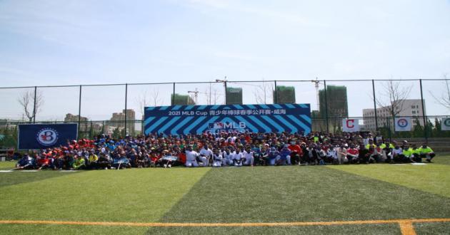 2021MLB Cup青少年棒球春季公�_�威海站�A�M�e行