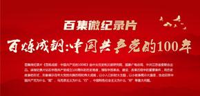 百��成�:中��共�a�h的100年