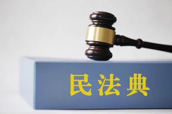 民法典中的100个细节知识